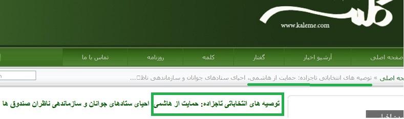 سایت کلمه: حمایت تاجزاده از هاشمی