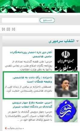سایت جرس: حمایت تاجزاده از هاشمی